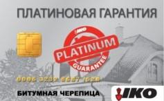 Платиновая гарантия IKO