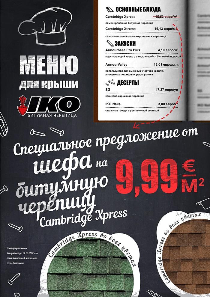Акция!!! Битумная черепица Cambridge Xpress по цене 9,99 евро за квадратный метр.